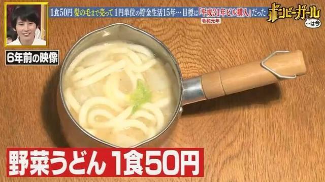 Wanita Jepun Usia Muda Miliki Rumah 2