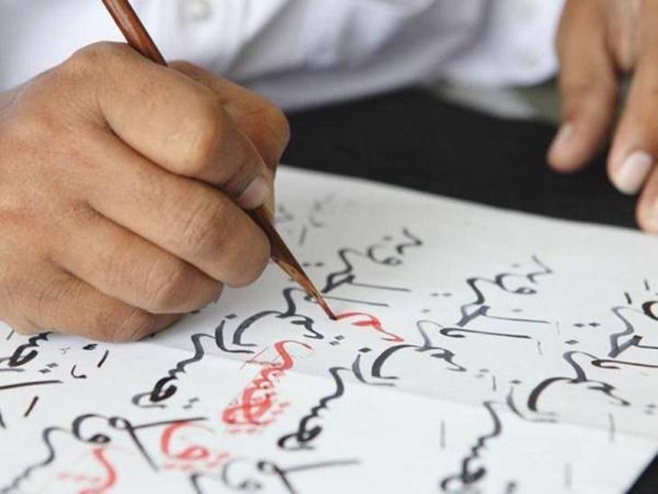 Tulisan Jawi Johor