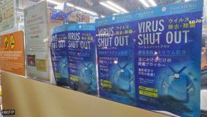 Rantai Anti Virus Lawan Koronavirus