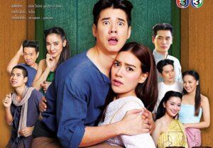'Thong EK The Herbal Master' Drama Thailand Yang Menghiburkan 2