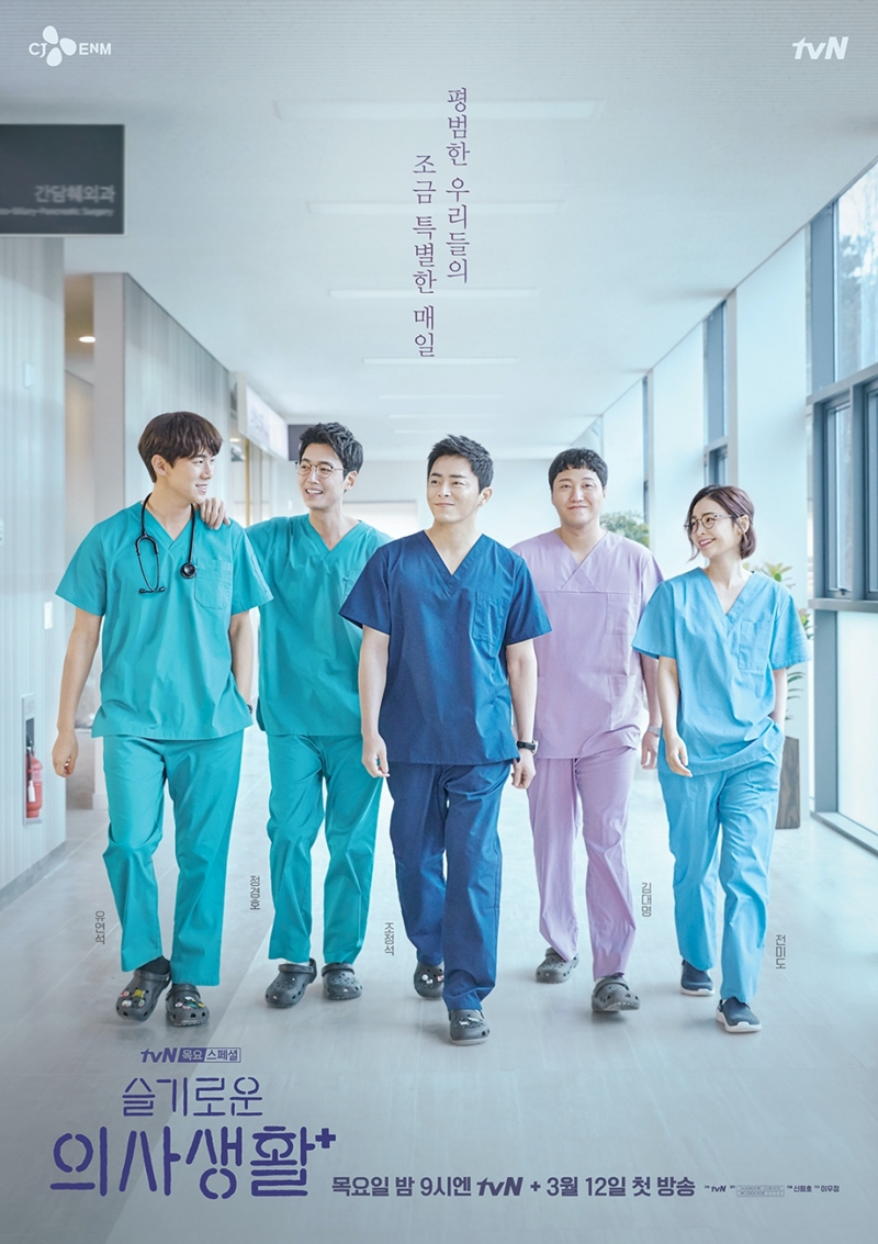 Apa Yang Penonton Boleh Belajar Daripada Watak Dr Song-hwa Dalam 'Hospital Playlist' 3