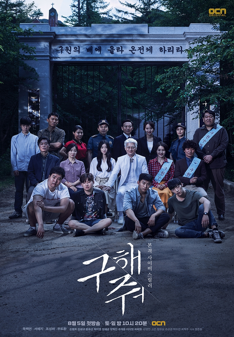 Berlindung Di Sebalik Topeng Agama, Drama Kultus 'Save Me' Kembali Trending 1