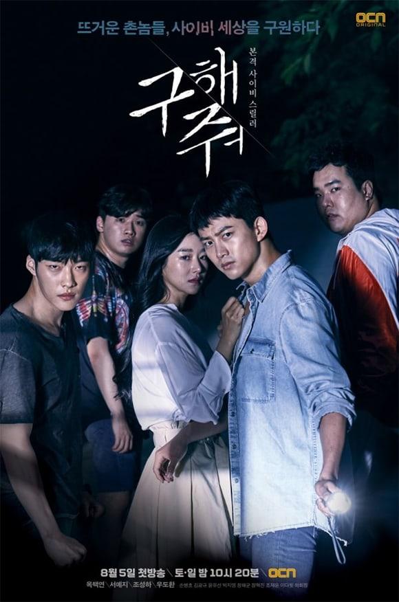 Berlindung Di Sebalik Topeng Agama, Drama Kultus 'Save Me' Kembali Trending 3