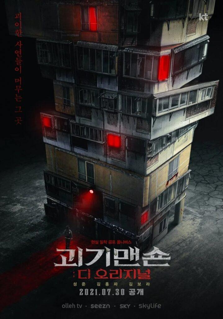 Filem Korea 'The Grostesque Mansion' Papar Elemen Seram Sebenar